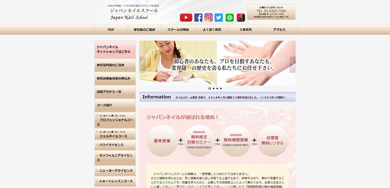 ジャパンネイルスクール