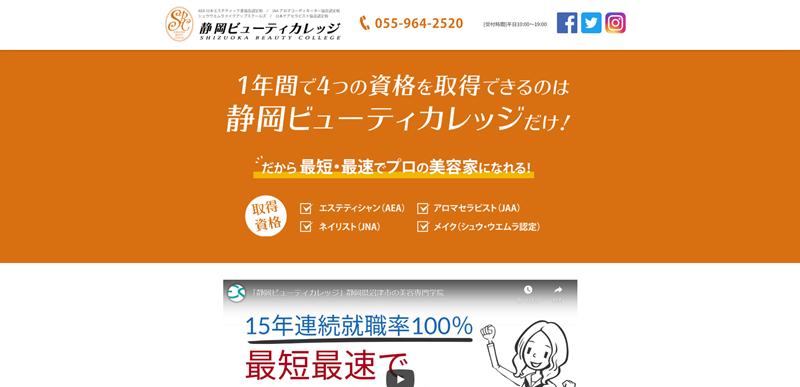 静岡ビューティカレッジ
