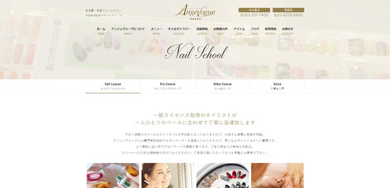 Angevogue(アンジェ・ヴォーグ)