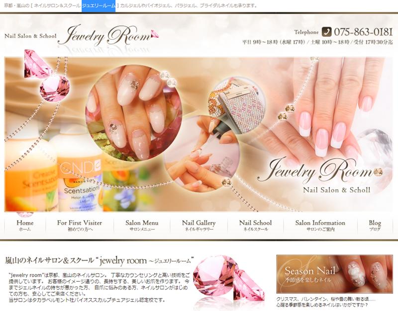 Jewelry Room(ジュエリールーム)