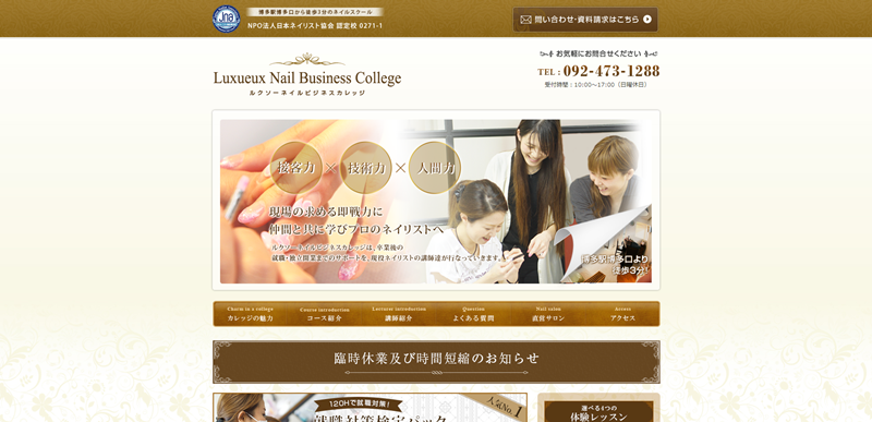 ルクソーネイルビジネスカレッジ