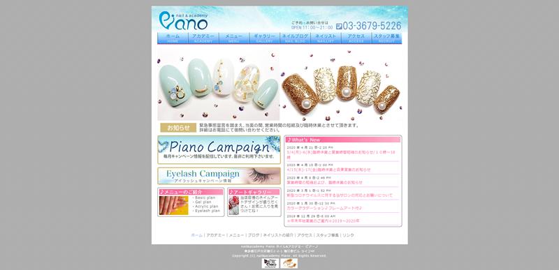 Piano(ピアーノ)