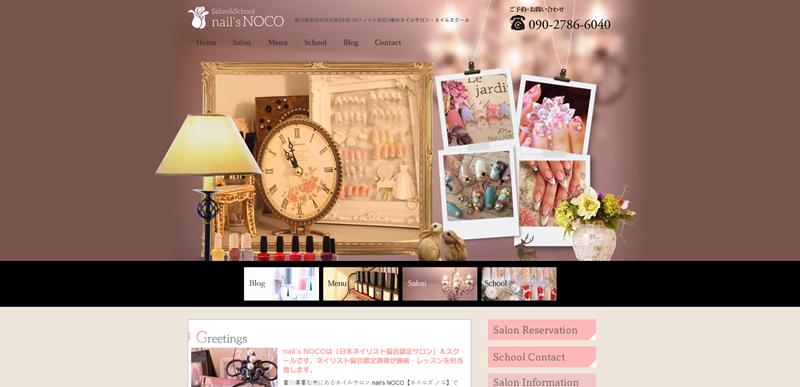 nail's NOCO(ネイルズ ノコ)
