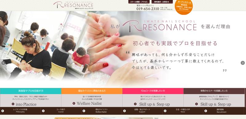 RESONANCE(レゾナンス)