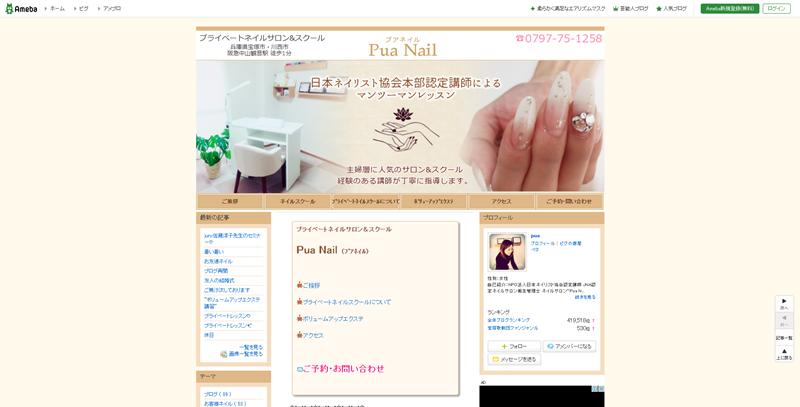Pua Nail(プアネイル)