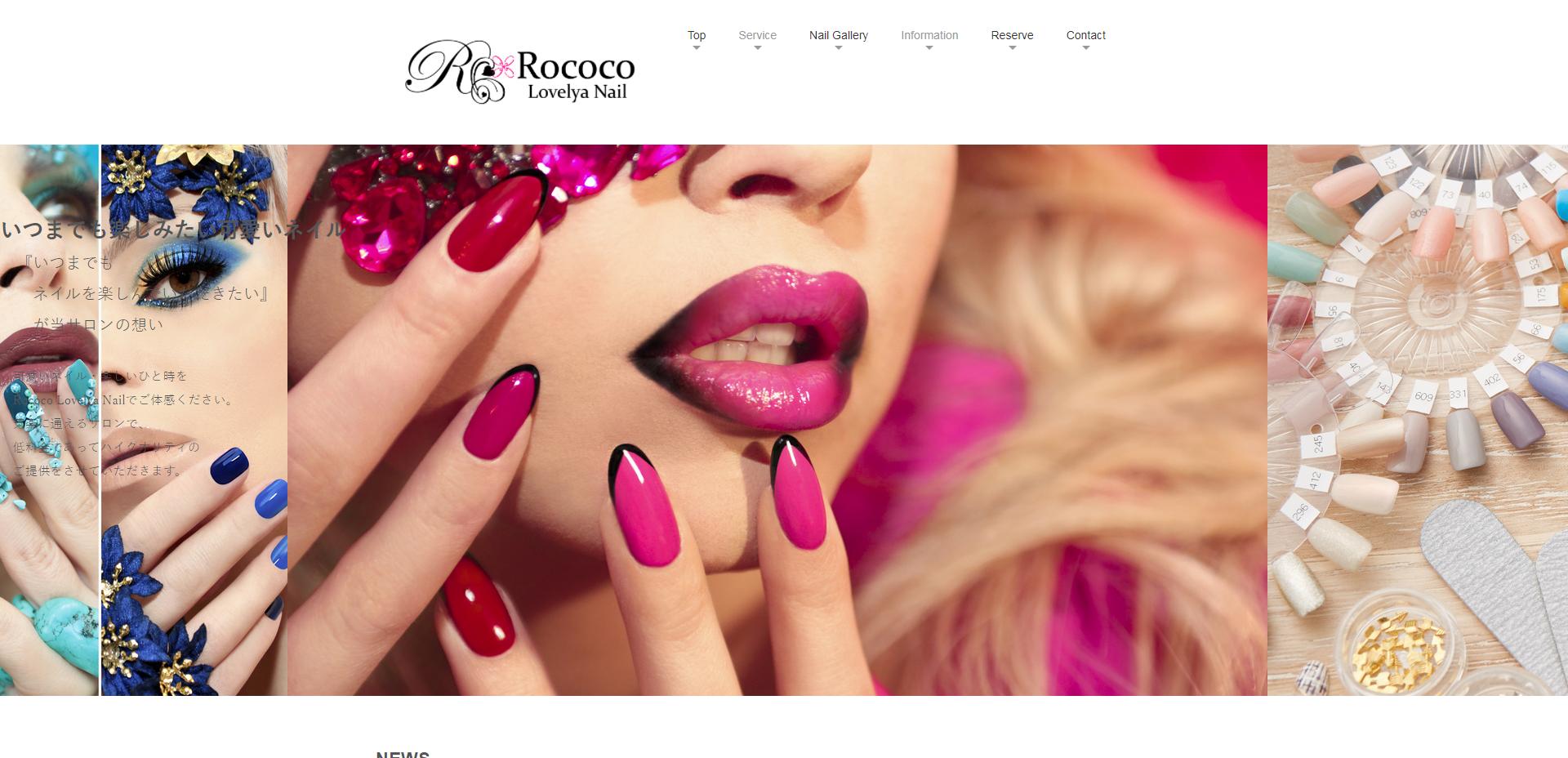 Rococo Lovelya Nail