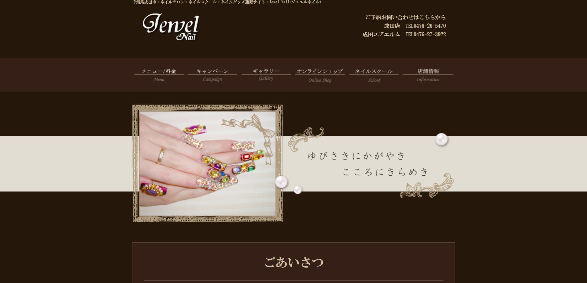 Jewel Nail 成田店