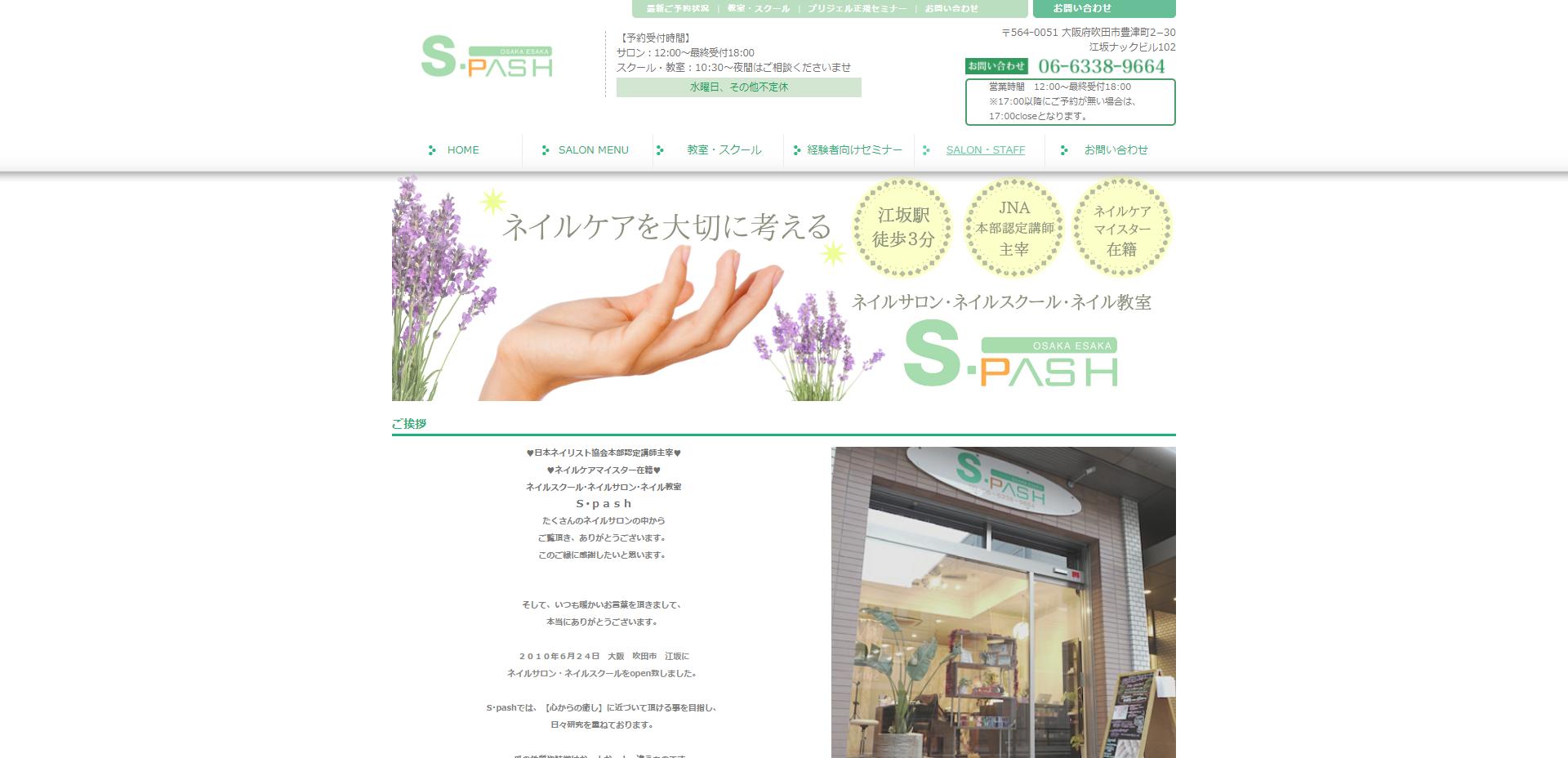 S・pash(スパッシュ)