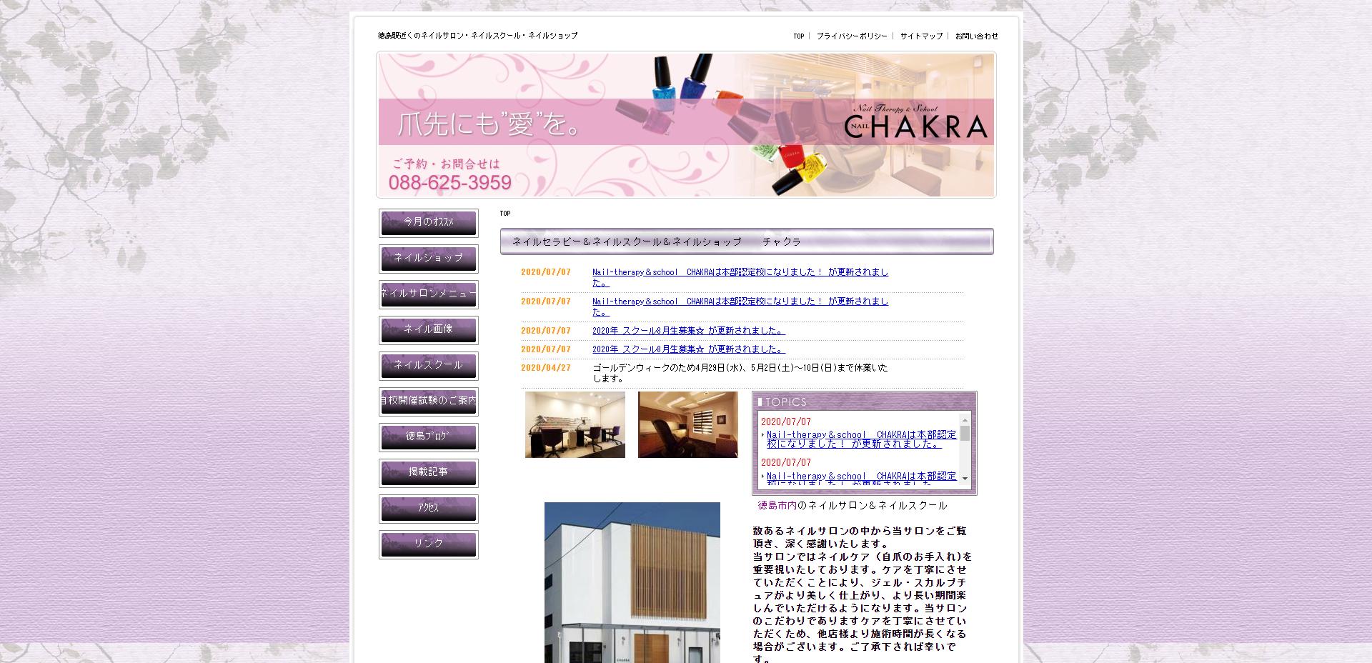 ネイルサロン&ネイルスクール&ネイルショップ CHAKRA(チャクラ)