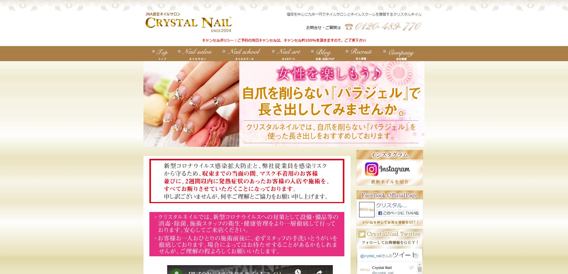 クリスタルネイル イオン若松店