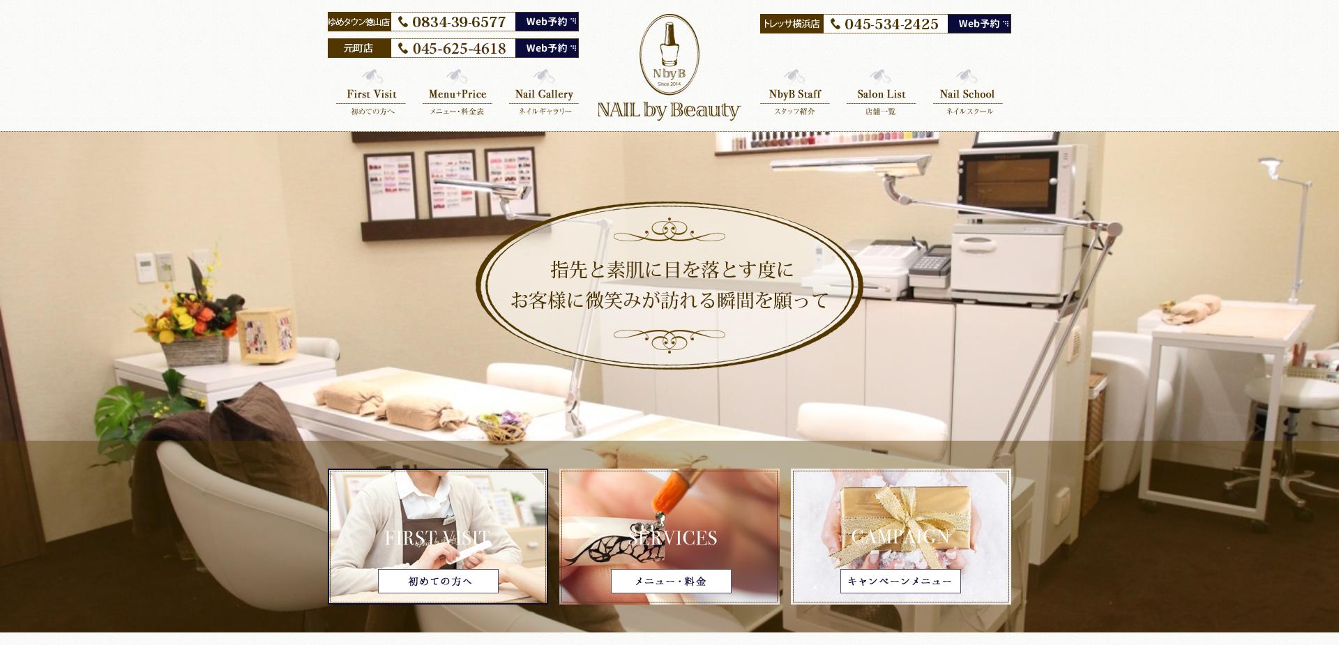 NAIL by Beauty School[ネイルバイビューティースクール]