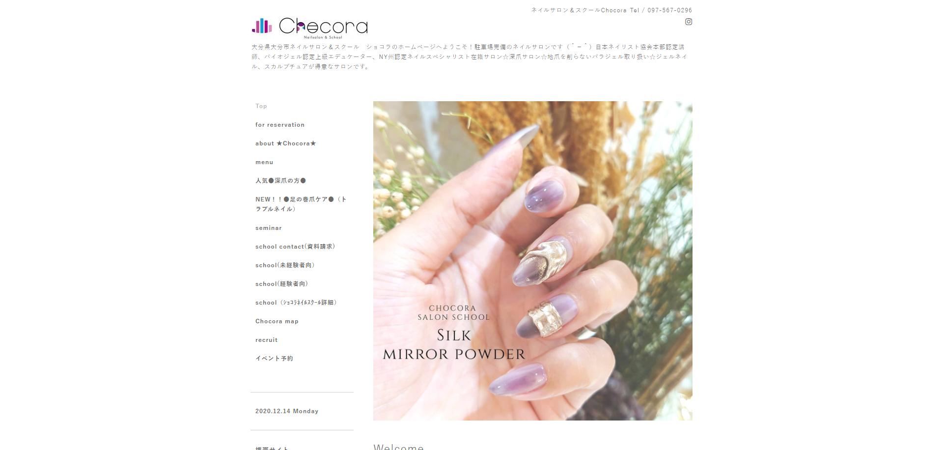 Chocora(ショコラ)