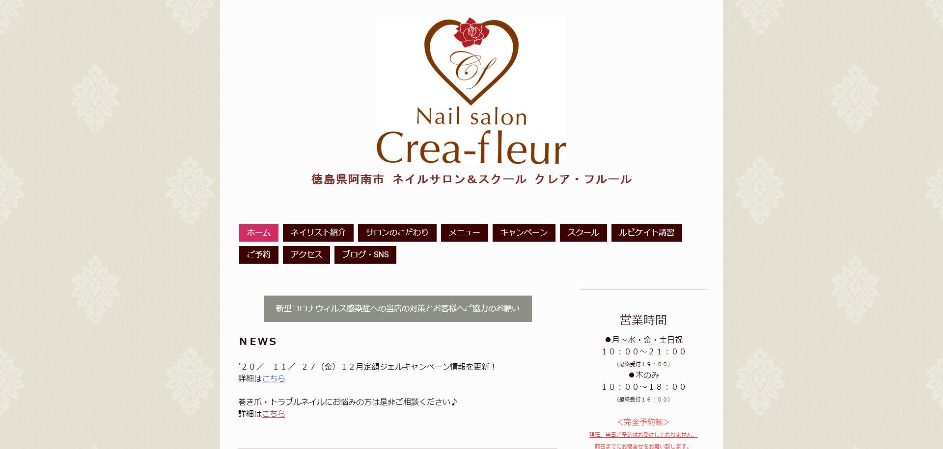 Crea-fleur(クレア・フルール)