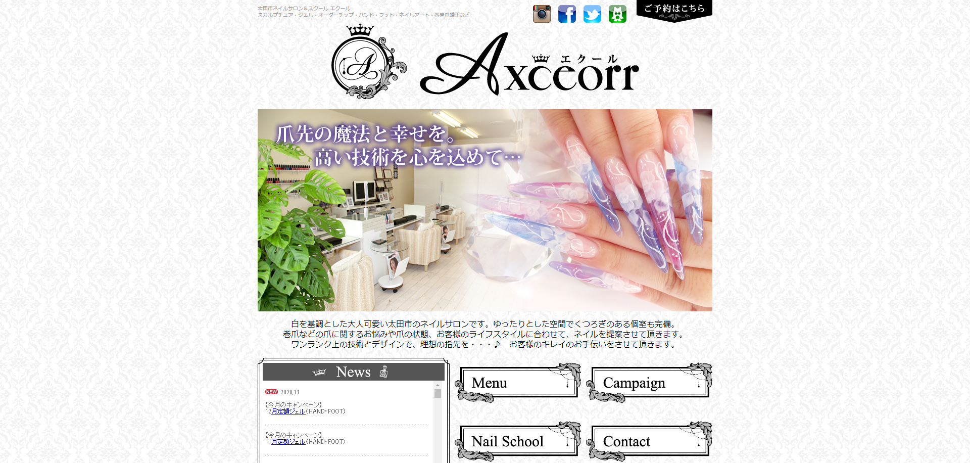 Axceorr(エクール)