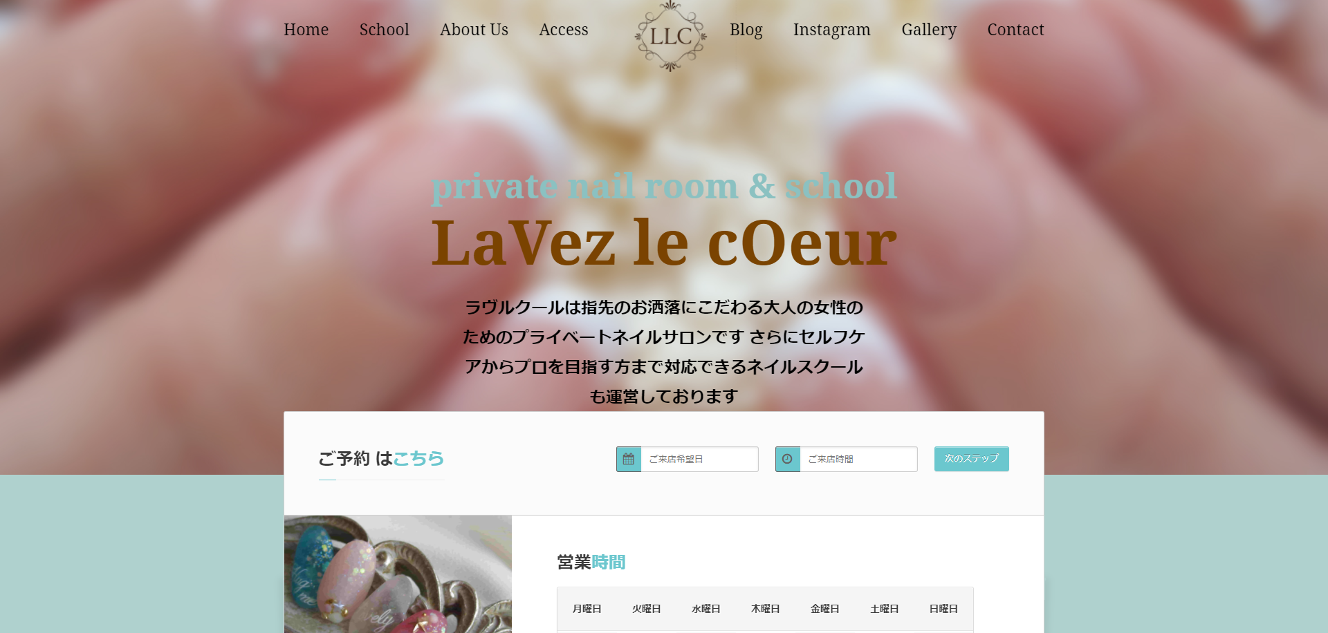 LaVez le cOeur(ラヴルクール)
