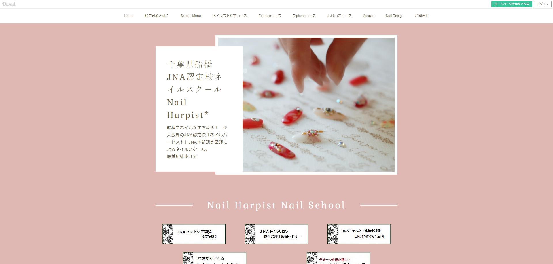 Nail Harpist(ネイルハーピスト)